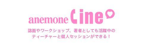 anemone line│誌面やワークショップ、著者としても活躍中のティーチャーと個人セッションができる!