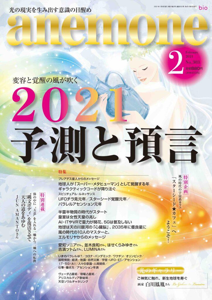 アネモネ2021年2月号表紙