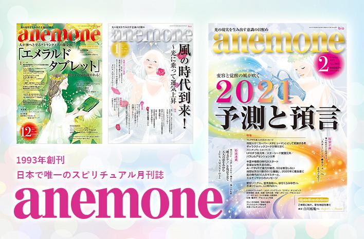 1993年創刊 日本で唯一のスピリチュアル月刊誌【anemone】
