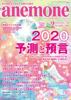 anemone 2020年2月号