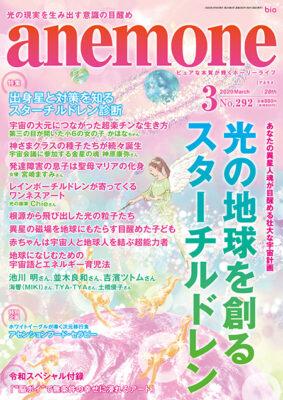 anemone 2020年3月号