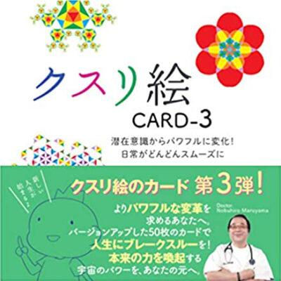 クスリ絵カード3