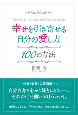 幸せを引き寄せる自分の愛し方100の法則