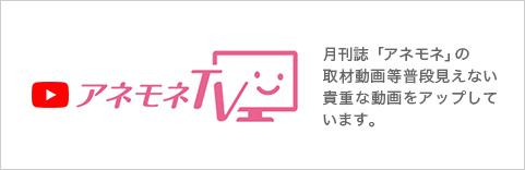 アネモネTV│月刊誌「アネモネ」の取材動画等普段見えない貴重な動画をアップしています。