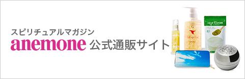 スピリチュアルマガジンanemone公式通販サイト