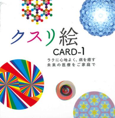 クスリ絵カード1