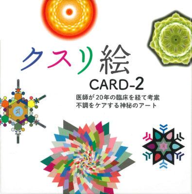 クスリ絵カード2