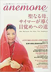 聖なる母、サイマーが導く目覚めへの道