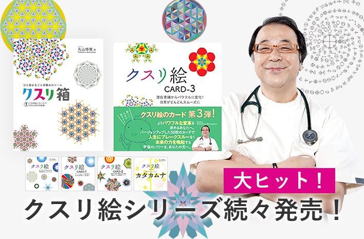 大ヒット!クスリ絵シリーズ続々発売!